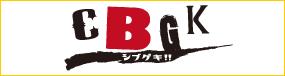 CBGK シブガキ!!